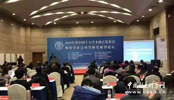 """2019年度""""中国十大学术热点""""发布(图)"""