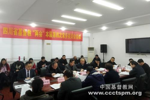 四川省基督教两会召开第十届四次常委会议(图)