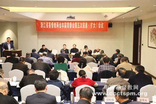 浙江省基督教两会本届主席、会长会务第八次(联席)会议、本届常委会第五次联席(扩大)会议在杭州召开(图)