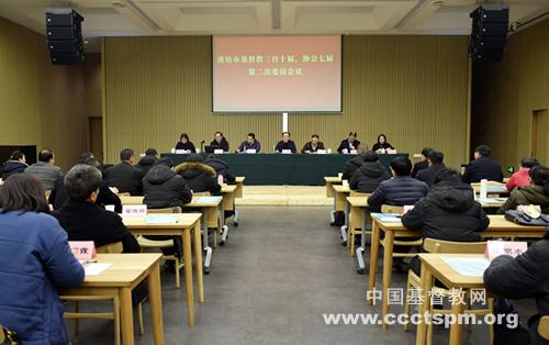 山东省潍坊市基督教召开本届委员会第二次会议(图)