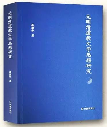 书讯|蒋振华著《元明清道教文学思想研究》(图)