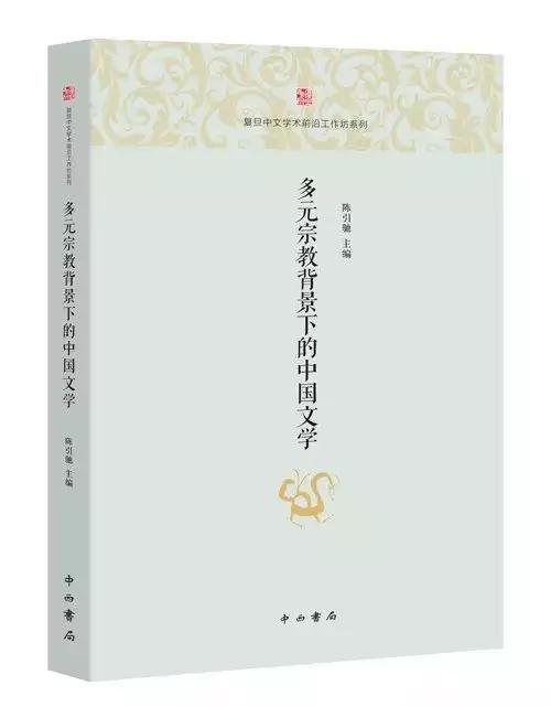书讯| 陈引驰主编《多元宗教背景下的中国文学》(图)