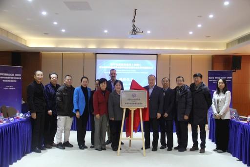 数字伦理前沿论坛(2020)在北京举办 中国科技新闻学会数字传播伦理专业委员会揭牌(图)