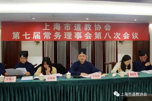 上海市道教协会召开七届八次常务理事会议(图)