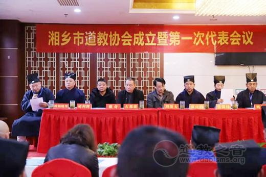 湖南省湘乡市道教协会成立大会暨第一届代表会议召开(图)