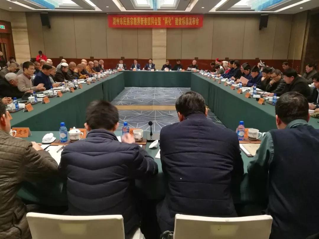 浙江省湖州市发布全国首个《宗教中国化和宗教工作法治化建设指南》市级地方标准(图)