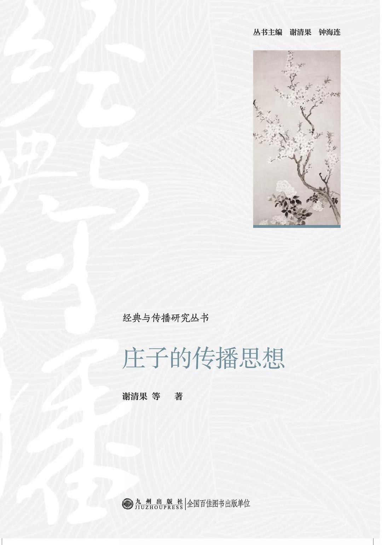新书推介:谢清果等著《庄子的传播思想》(图)