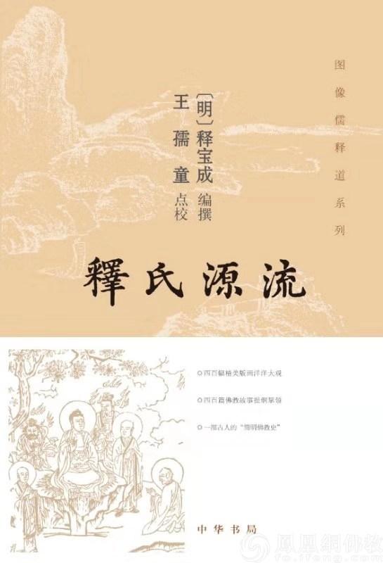 著名学者王孺童新著《释氏源流》出版发行(图)