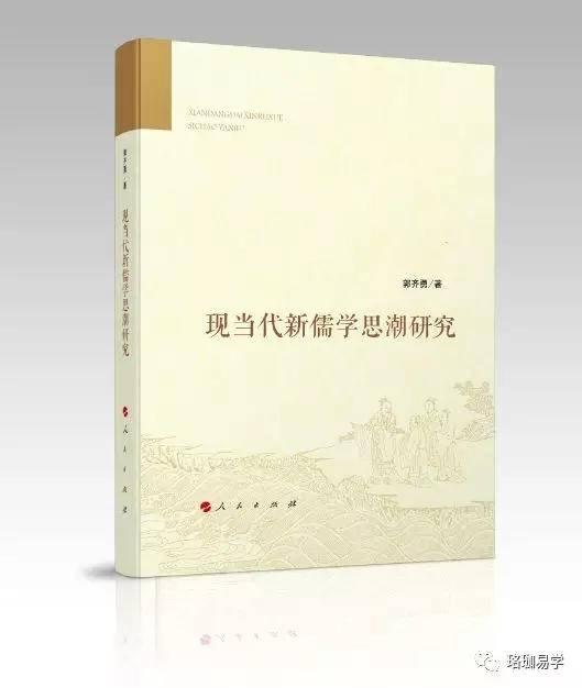 再现新儒学思潮复杂面貌的精神图谱——评郭齐勇著《现当代新儒学思潮研究》(图)