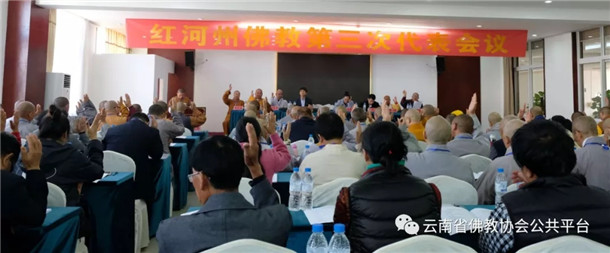红河哈尼族彝族自治州佛教协会第三次代表会议圆满召开(图)