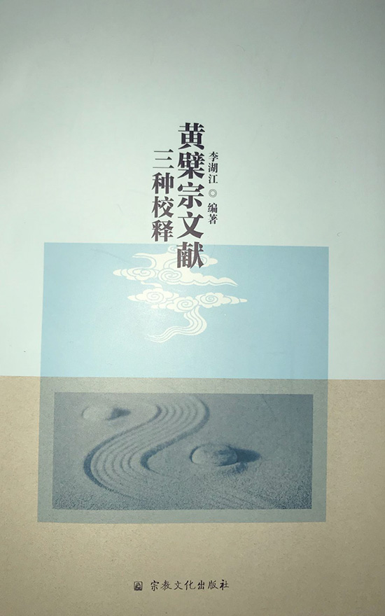 福建师范大学李湖江编著《黄檗宗文献三种校释》发行(图)