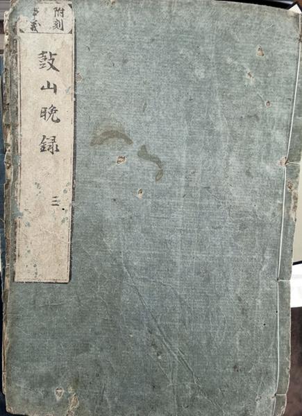 黄檗文化促进会从日本再获《鼓山晚录》古籍善本(图)