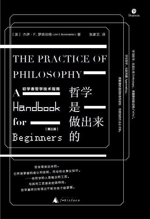 《哲学是做出来的》(图)