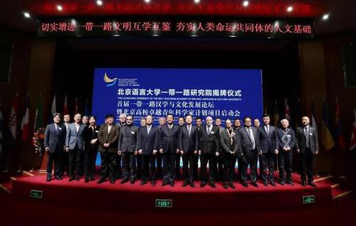 """北京语言大学成立一带一路研究院,聚焦""""一带一路""""汉学与文化发展(图)"""