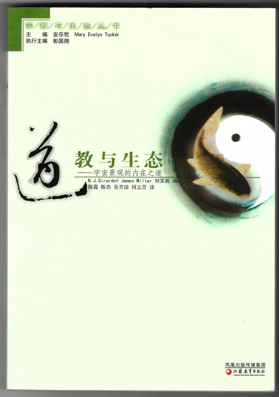 《道教与生态——宇宙景观的内在之道》(图)