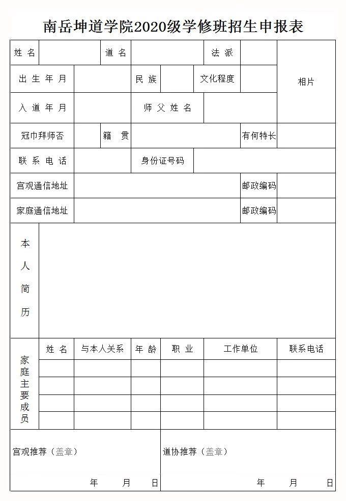南岳坤道学院2020级坤道大专班招生简章(图)