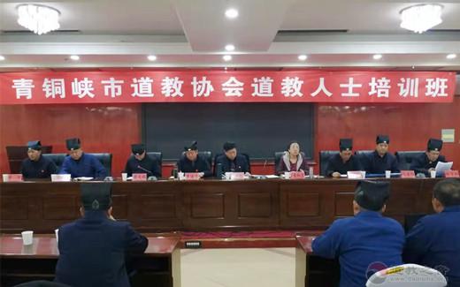 宁夏青铜峡市道协举办全市道教人士培训班(图)