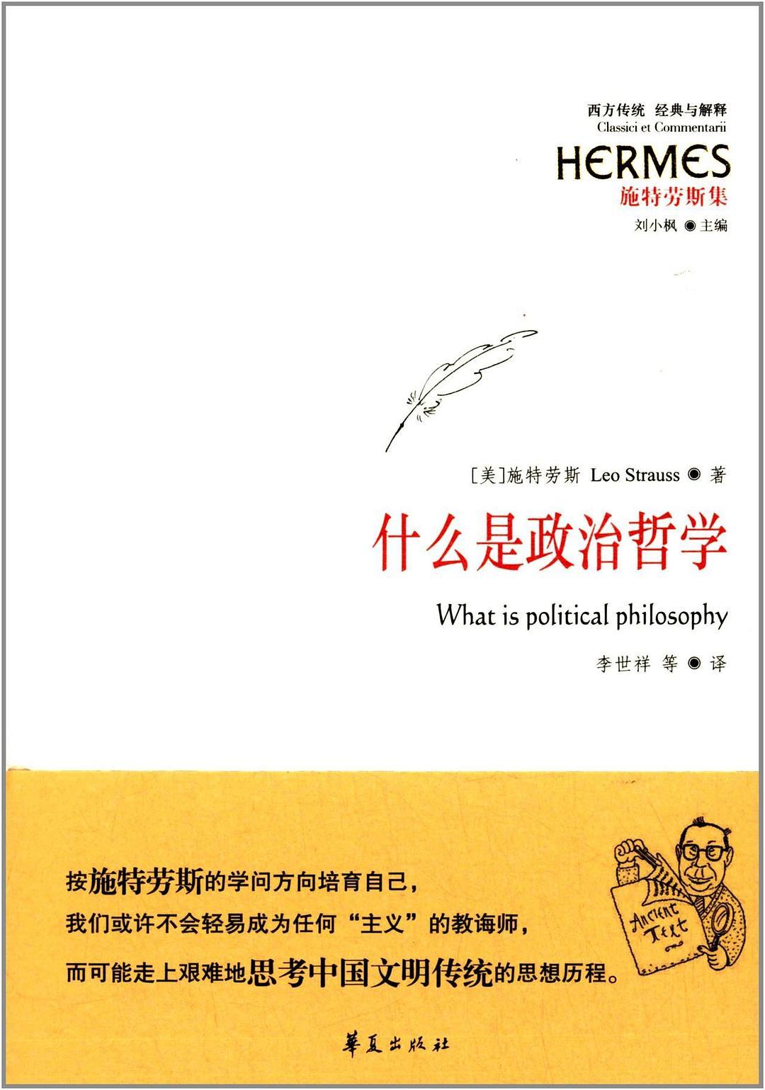 《什么是政治哲学》(图)