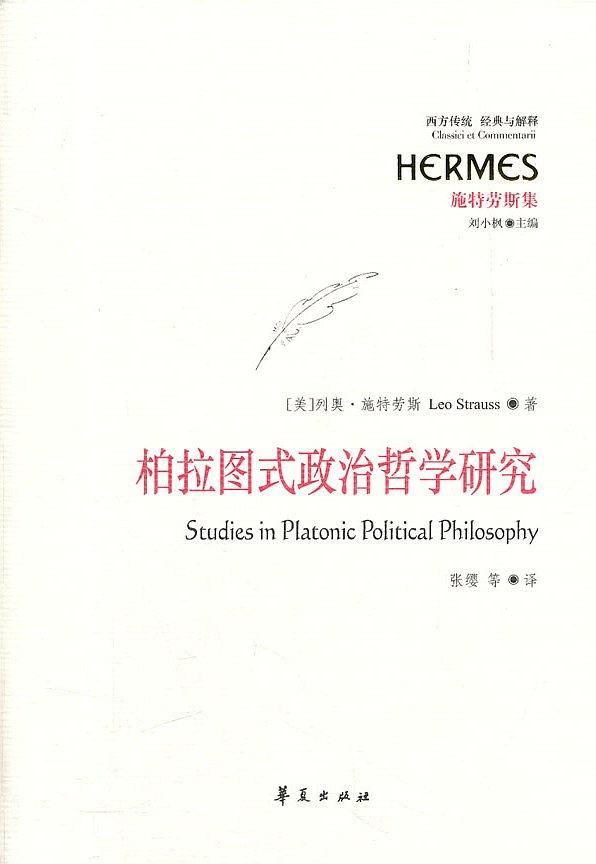 《柏拉图式政治哲学研究》(图)