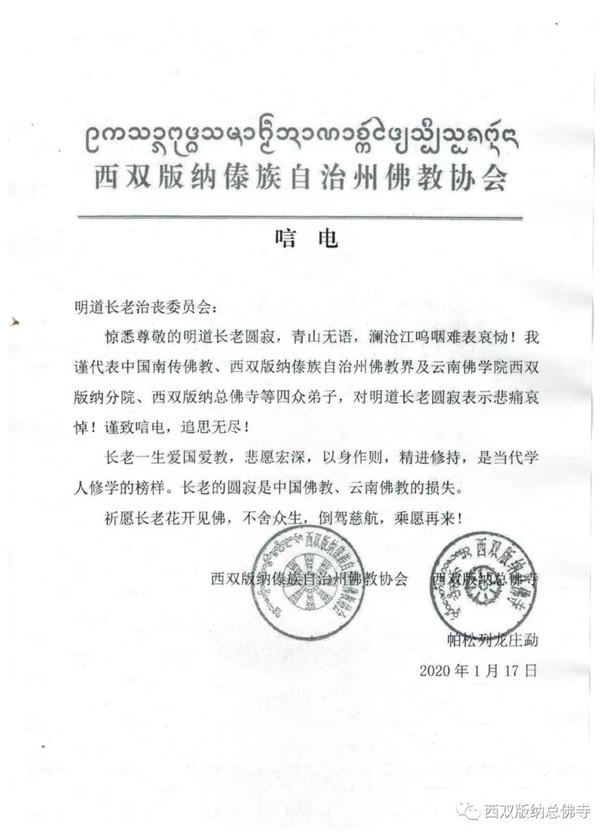 云南省西双版纳傣族自治州佛教协会致唁电悼念明道长老(图)