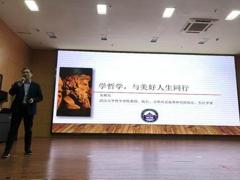 """武汉大学哲学学院吴根友教授到武汉中学开展""""学哲学,与美好人生同行""""讲座(图)"""