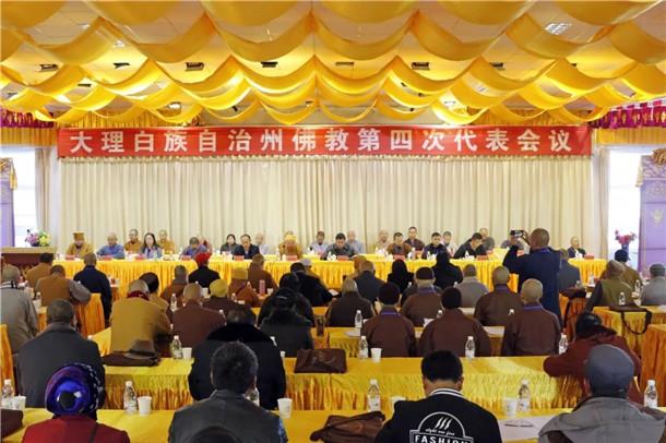 云南大理州佛教第四次代表会议隆重召开(图)