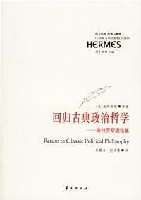 《回归古典政治哲学》(图)