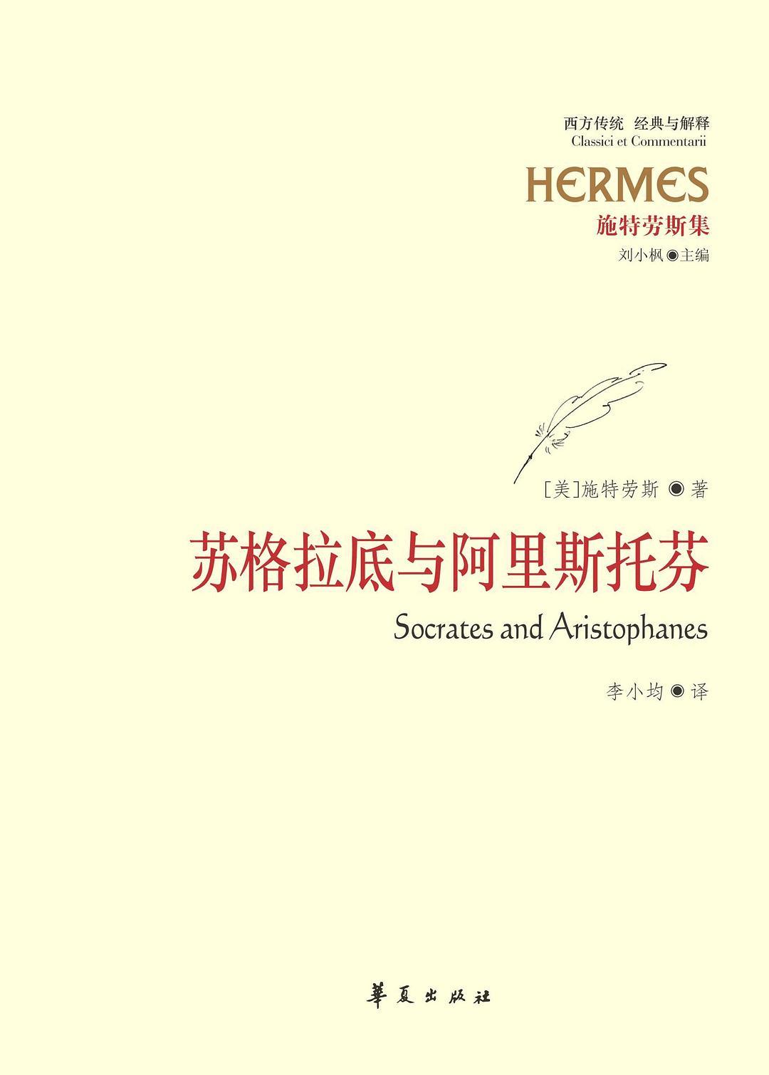《苏格拉底与阿里斯托芬》(图)