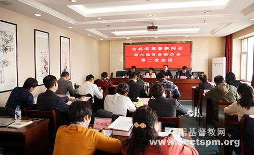 吉林省基督教两会召开六届二次常委会(图)