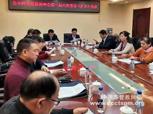 吉林省公主岭市基督教两会召开一届六次常委扩大会议(图)