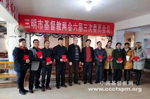 福建省三明市基督教两会召开六届三次委员会会议(图)