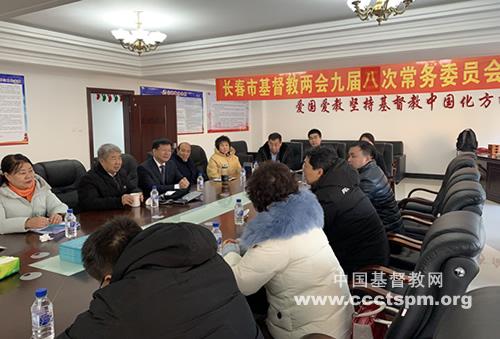 吉林省长春市基督教两会召开九届八次常委会(图)