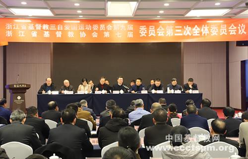 浙江省基督教两会本届委员会第三次全体会议在杭州召开(图)