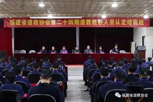 福建省道教协会第二十四期道教教职人员认定培训班圆满举办(图)
