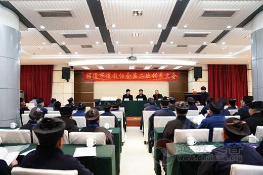 云南省昭通市道教协会第二次代表会议召开(图)