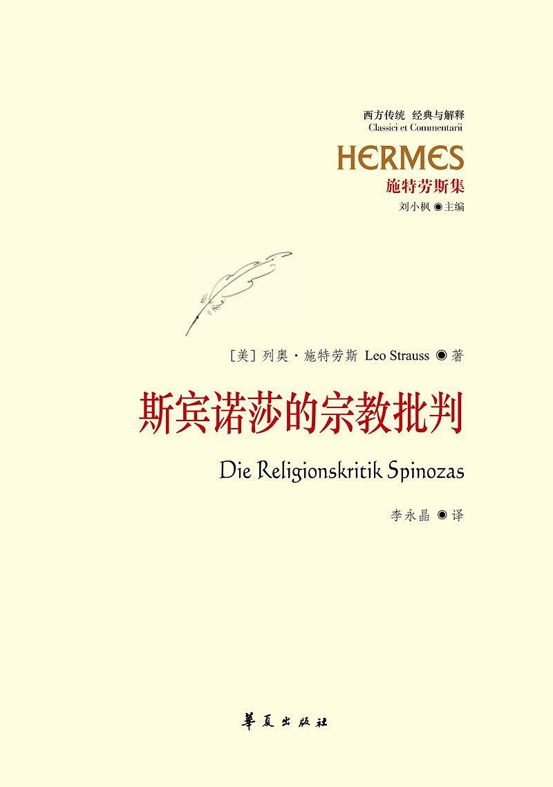 《斯宾诺莎的宗教批判》(图)