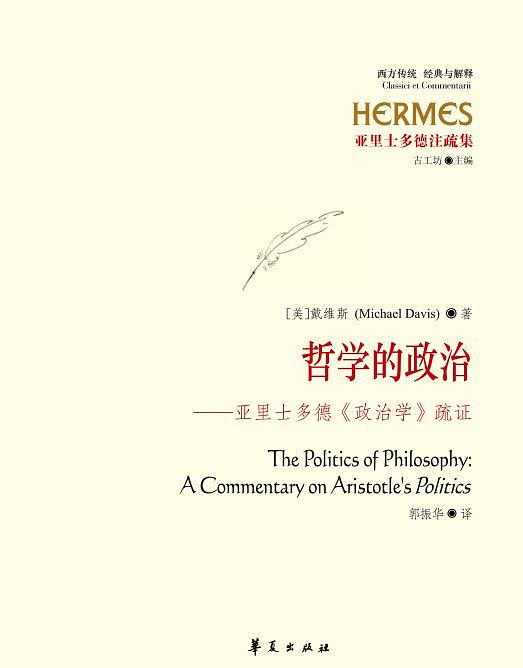 《哲学的政治》(图)