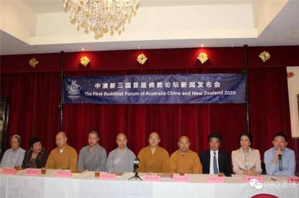 中澳新三国佛教论坛将于2020年2月15日首次在悉尼举行(图)