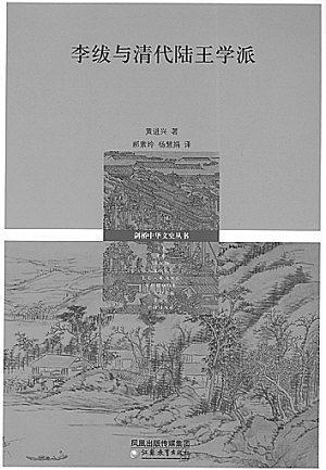 《十八世纪中国的哲学、考证和政治》(图)