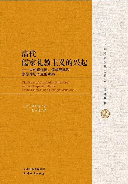 《清代儒家礼教主义的兴起》(图)