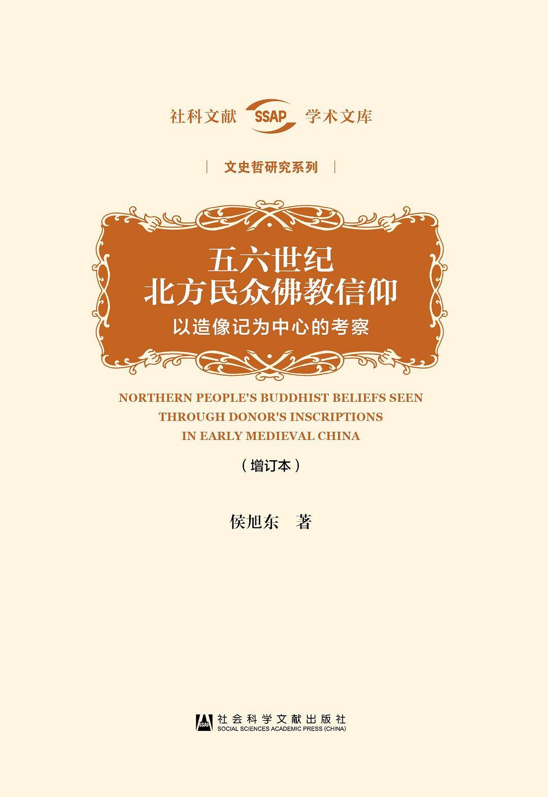 《五六世纪北方民众佛教信仰》(图)