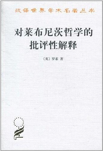 《对莱布尼茨哲学的批评性解释》(图)