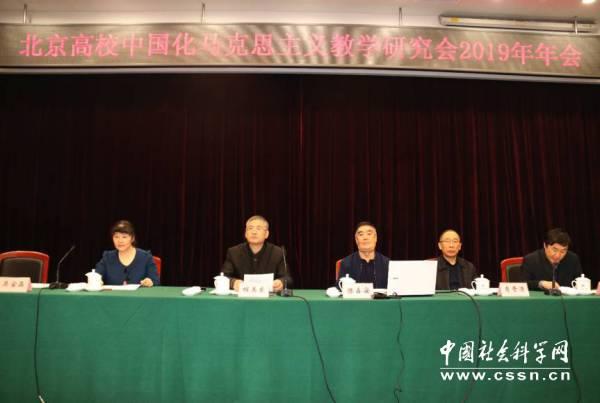 北京高校中国化马克思主义教学研究会2019年年会在北京召开(图)
