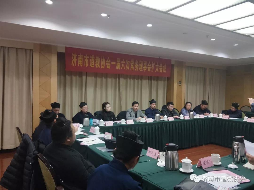 山东省济南市道教协会召开一届六次常务理事(扩大)会议(图)