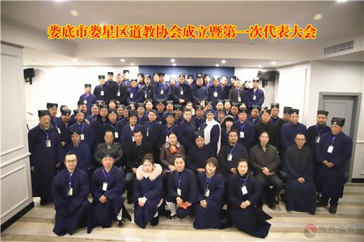 湖南省娄底市娄星区道教协会成立暨第一届代表会议召开(图)