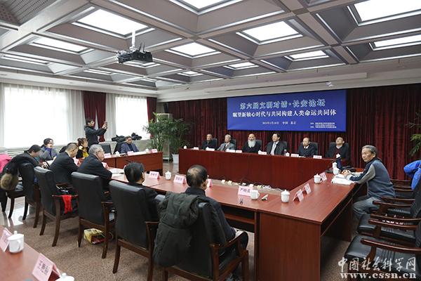"""第六届""""文明对话•长安论坛""""在北京举行(图)"""