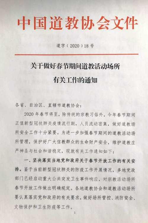 中国道教协会关于做好春节期间道教活动场所有关工作的通知(图)