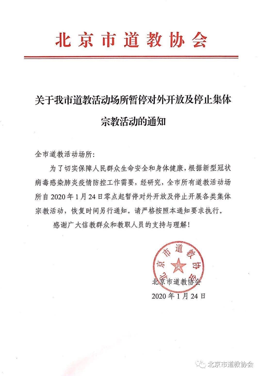 北京市道教活动场所暂停对外开放及停止集体宗教活动(图)