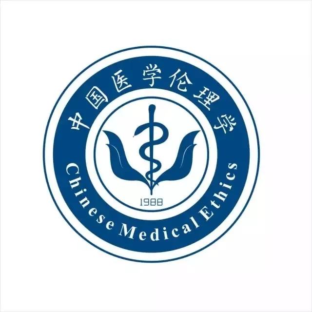 """【期刊】《中国医学伦理学》关于""""公共卫生伦理视域下的阻击新型肺炎伦理规制研究""""主题征文的通知(图)"""