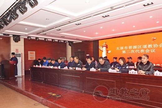 山西省太原市晋源区道教协会第二次代表大会顺利召开(图)